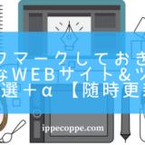 ブックマークしておきたい 便利なWEBサイト・ツール100選+α【随時更新】