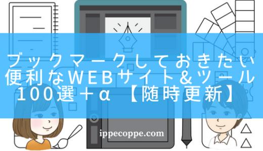 ブックマークしておきたい仕事に役立つ便利なサイト・ツール100選+α