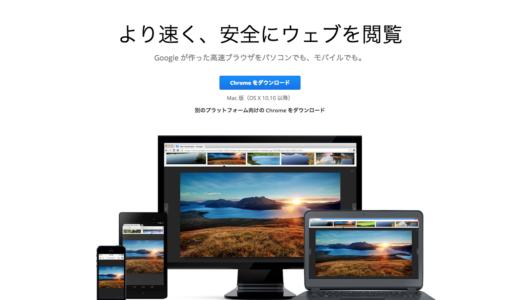 パソコン版 GoogleChrome