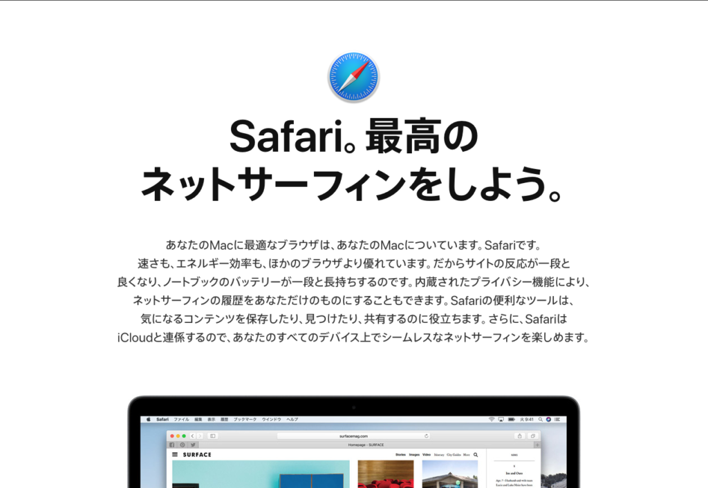 macOS - Safari - Apple(日本