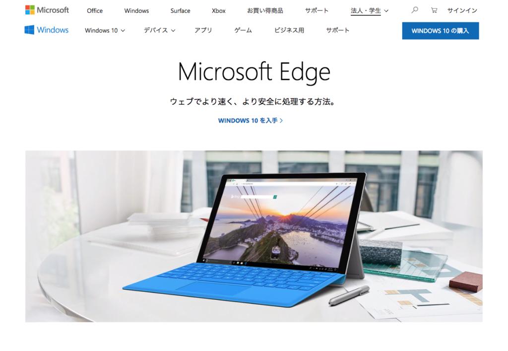 Microsoft Edge I Wi_microsoft-edge