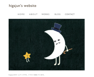 higajun's website