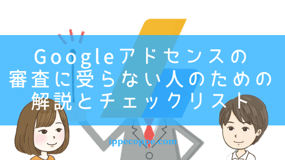 Googleアドセンスの審査に受らない人のための解説とチェックリスト