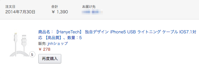 iPhoneライトニングケーブル 5個