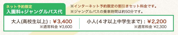 ネット予約限定(入園料・ジャングルバス代)