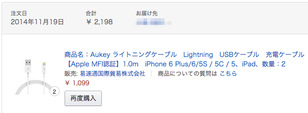 iPhoneライトニングケーブル 2個