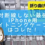 絶対断線しない最強のiPhone用ライトニングケーブルはコレだ!【充電用】