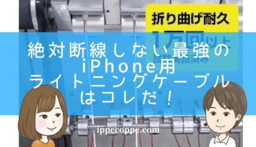 【絶対断線しない】最強のiPhone用ライトニングケーブルはコレだ!