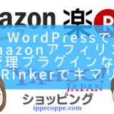 WordPressでAmazonのリンク管理プラグインはRinkerでキマリ
