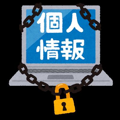 パソコンに保存された個人情報が厳重にロックされているイラスト