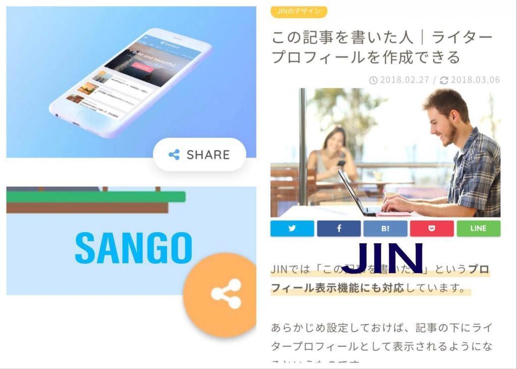 SANGO VS JIN比較_シェアボタン機能比較