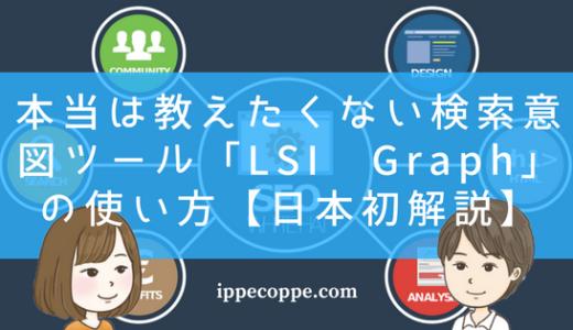 本当は教えたくない検索意図ツール「LSI Graph」の使い方