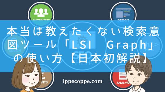本当は教えたくない検索意図ツール「LSI Graph」の使い方【日本初解説】