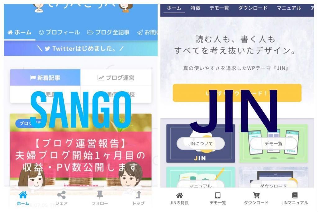 SANGO VS JIN比較_モバイルフッターメニュー機能機能比較