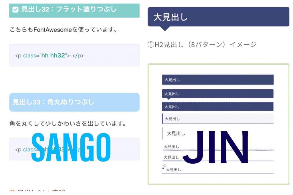 SANGO VS JIN比較_見出し比較