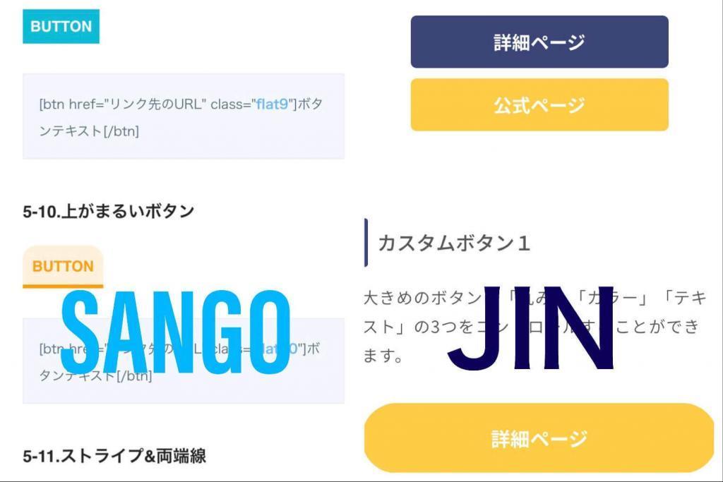 SANGO VS JIN比較_ボタン比較