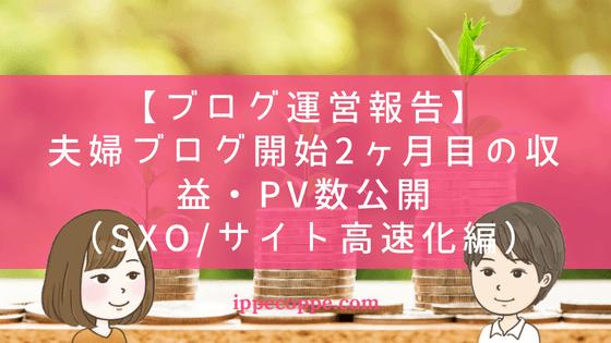 【ブログ運営報告】夫婦ブログ開始2ヶ月目の収益・PV数公開(SXOサイト高速化編)