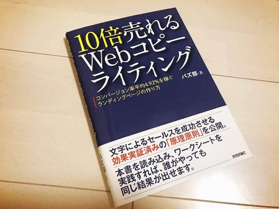 バス部の本