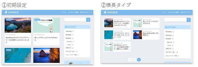 SANGO記事レイアウト機能