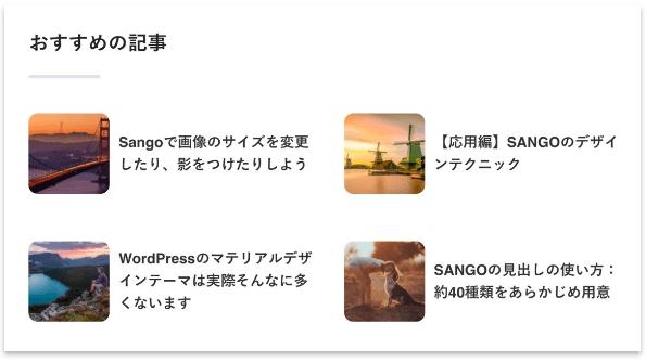 SANGO_おすすめの記事挿入機能