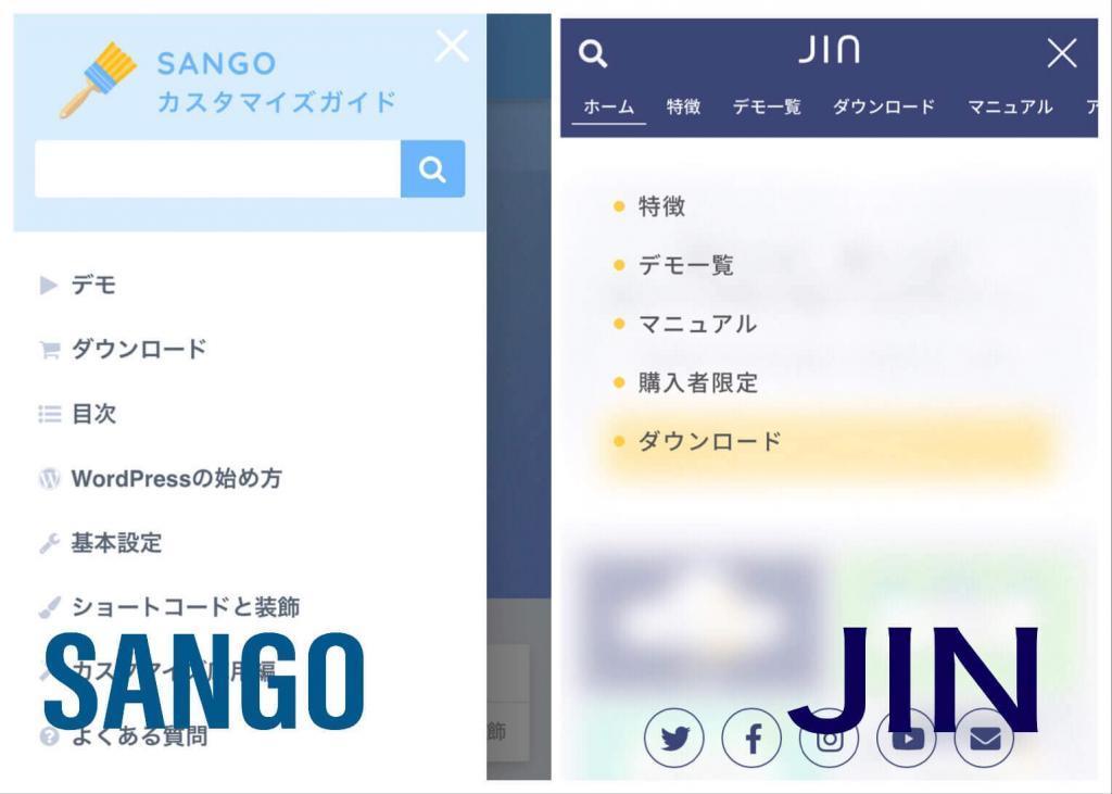 SANGO VS JIN比較_ハンバーガメニュー・スマホスライド機能機能比較