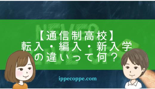 【通信制高校】転入・編入・新入学の違いって何?入学時期はいつ?
