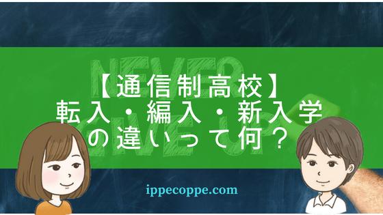 【通信制高校】転入・編入・新入学の違いって何?