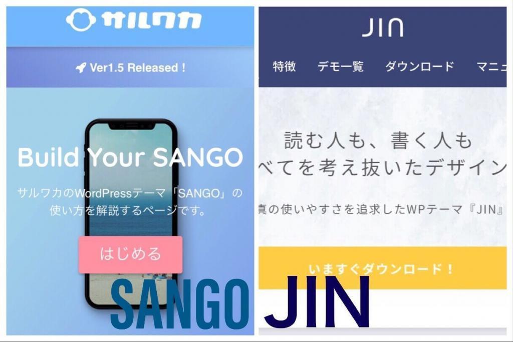 SANGO VS JIN比較_ヘッダーアイキャッチ機能機能比較