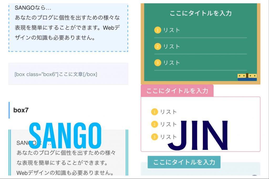 SANGO VS JIN比較_ボックス比較