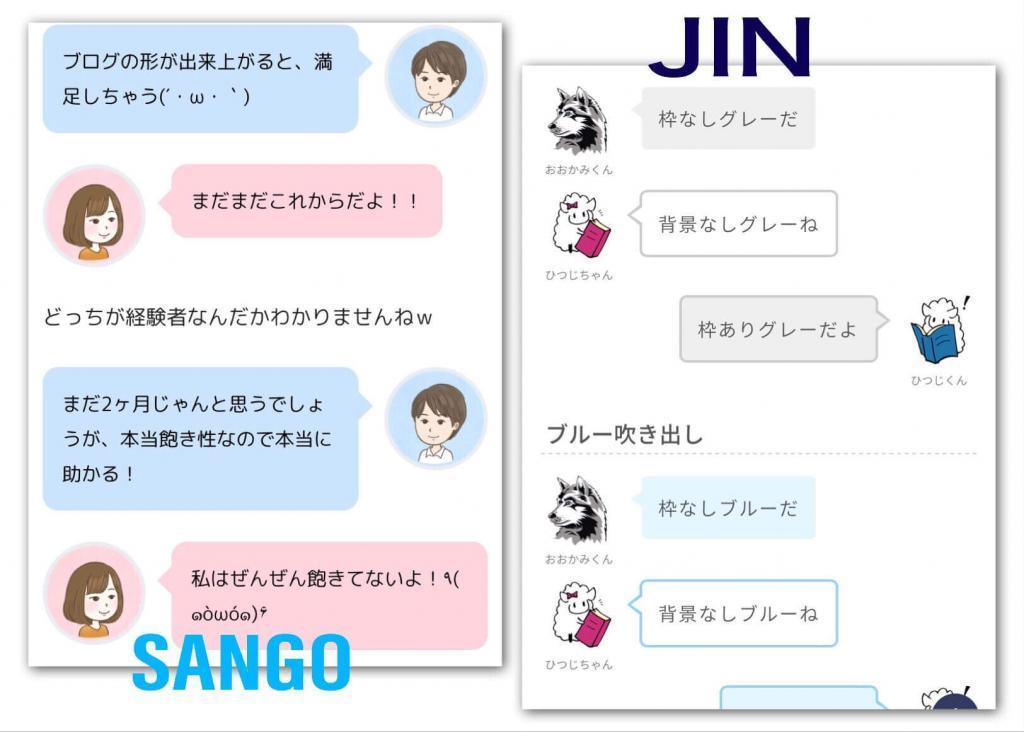 SANGO VS JIN比較_吹き出し機能