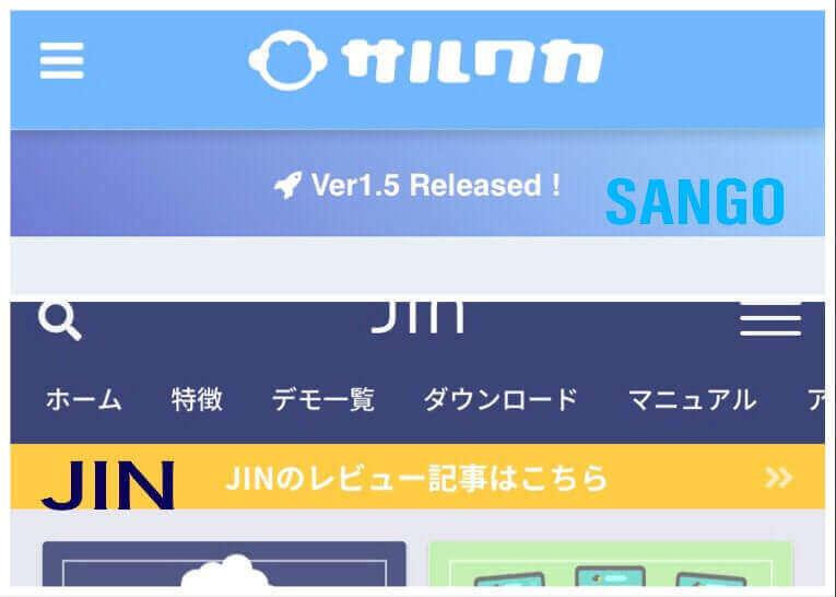 SANGO VS JIN比較_ヘッダーしたお知らせ機能