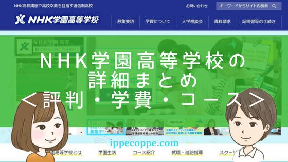 NHK学園高等学校の 詳細まとめ <評判・学費・コース>