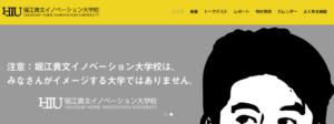 堀江貴文イノベーション大学校(以下、HIU)