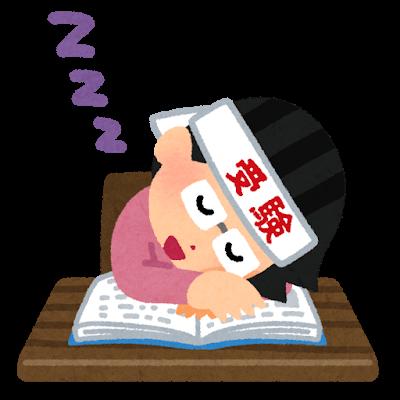 居眠りをする受験生