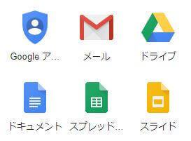Googleアカウントでいろいろなツールが使える