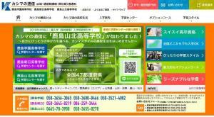 鹿島学園高校のホームページのスクショ