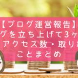 【ブログ運営報告】3ヶ月