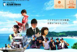 勇志国際高等学校のホームページのスクショ(http://www.yushi-kokusai.jp/)