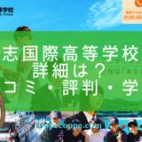 【卒業生解説】勇志国際高等学校の詳細は?<口コミ・評判・学費>
