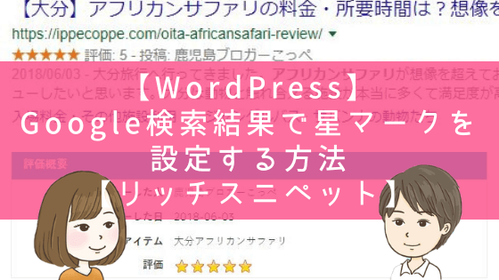 【All In One Schema Rich Snippets使い方】WordPressでGoogle検索結果で星マークを設定する方法|リッチリ...