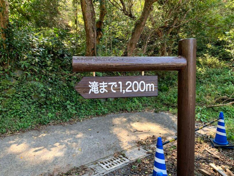雄川の滝まで1200m