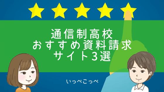 【2018最新版】通信制高校おすすめ資料請求サイト3選【比較楽々術】