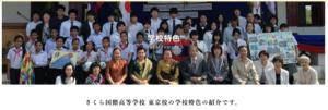 さくら国際高等学校東京校の特徴