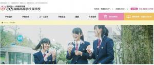 さくら国際高等学校 東京校のスクリーンショット