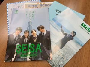 星槎国際高校のパンフレット