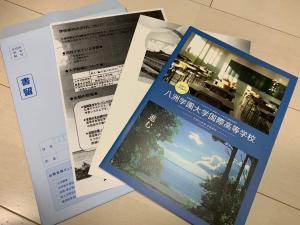 八洲学園大学国際高等学校の資料の写真