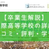 【卒業生解説】星槎国際高等学校の詳細は?<口コミ・評判・学費>