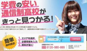 ウェルカム通信制高校02