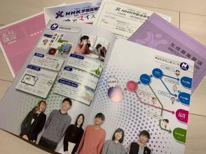 NHK学園高等学校の資料