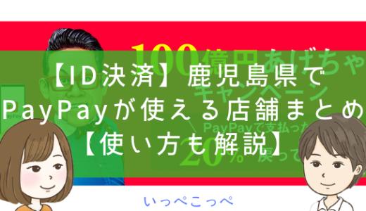 【9/30更新】鹿児島県でPayPay(ペイペイ)が使える店舗まとめ【使い方も解説】